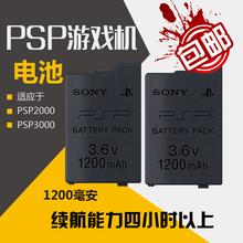 包邮索尼psp原装电池psp3000电池psp2000电池原装正品保证psp配件