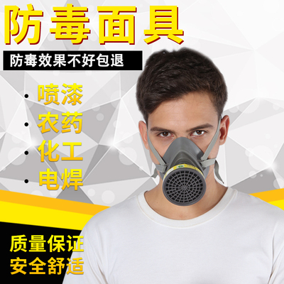 典吉防毒面具口罩化工气体防异味装修喷漆口罩电焊防甲醛防尘口罩