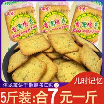 零食薄怀旧经典小时候90后80买二送一广东潮汕特产风吹饼童年