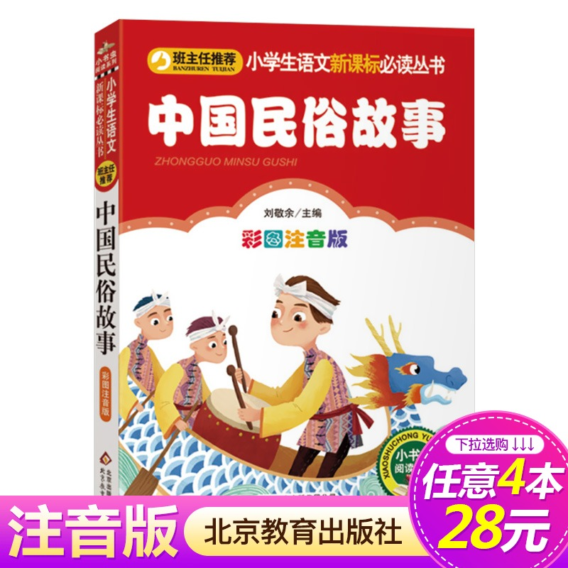 Китайские народности Артикул 574248500503