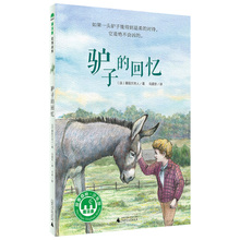 Authentic Donkey's Memory Magic Story Forest Youth Travel Series 6-8-12 Years Old 6-12 Years Old Classic Works Collection Children's Books Foreign Animal Novels Children's Literature Books Guangxi Normal University Press