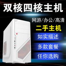 组装台式双核四核独立显卡家用游戏办公兼容主机电脑