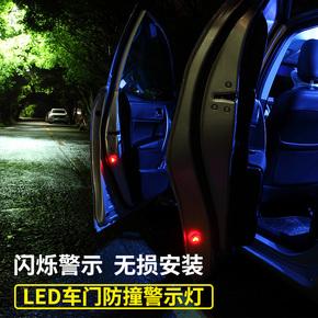 雷克萨斯IS 敞篷汽车门警示灯安全开门防撞防追尾灯爆闪感应