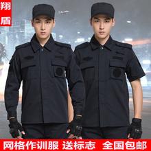 男长袖 训练服 特训服黑色保安短袖 99作训服夏季网格作战服套装 正品