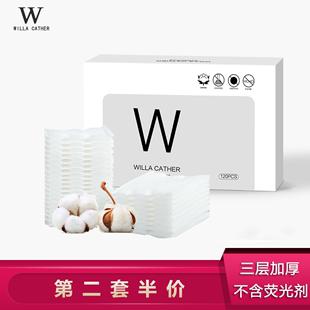 WILLACATHER薇拉凯瑟 120片盒装3层加厚卸妆棉脸部眼部双面化妆棉