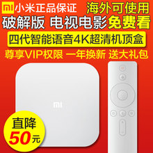 小米 Xiaomi 小米盒子4代4C越狱海外破解版高清电视网络机顶盒