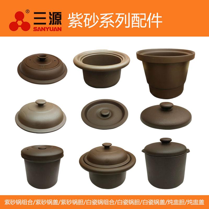 三源紫砂湯鍋