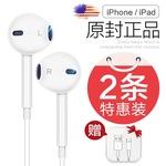 原裝正品蘋果耳機iPhone6s/5s/6plus手機通用線控入耳式DACOM 4A
