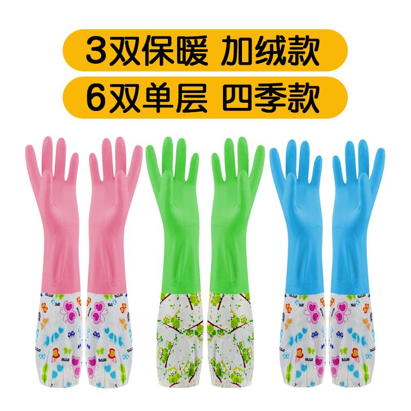 洗碗手套女家务防水耐用橡胶厨房刷碗乳胶塑胶洗衣服胶皮加绒加厚