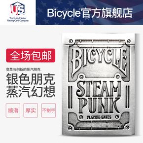 bicycle单车扑克牌纸牌 创意花切魔术 美国进口 蒸汽朋克银色