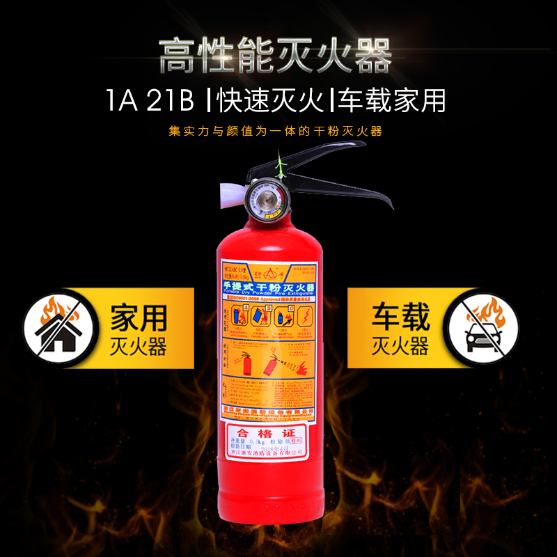 星浙安MFZABC4型手提式干粉灭火器MFCZABC3