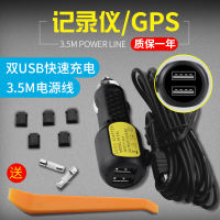 Driving recorder power cord cable GPS navigation charger dual usb cigarette lighter multifunction car charger plug