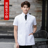 White coat overalls medical white coat men's small short sleeve half sleeve long section doctor's experimental clothes summer thin section