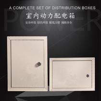 餐厅加厚商用电气柜实用弱电箱编程安装中式设备工业电箱外壳