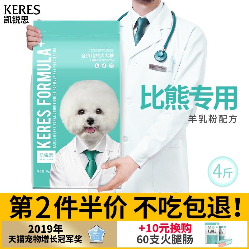 凯锐思 比熊狗粮幼犬成犬专用白色美毛去泪痕比熊犬专用粮奶糕4斤