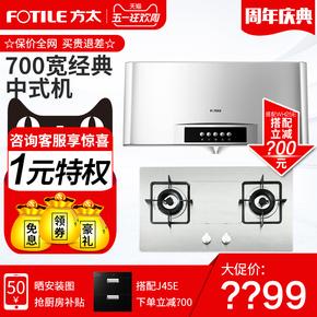 方太SY09G+FD21GE/23BE抽油烟机燃气灶中式套餐小型烟灶套装特价