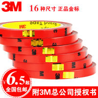 3M double-sided adhesive strength ultra-thin seamless heat-resistant waterproof sponge car fixed tape car foam adhesive