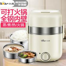 小熊电饭盒可插电加热保温饭盒三层23人自动蒸饭器便携热饭神器