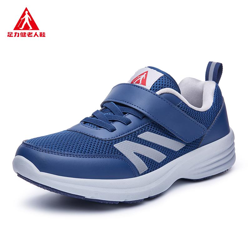 足力健安全老人鞋正品爸爸男鞋夏季透气网面休闲运动鞋新款健步鞋