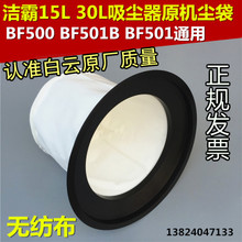 洁霸吸尘器布袋集尘袋通用15L30L尘格BF500BF501无纺布配件清洗