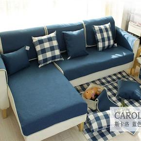 简约纯色格子沙发垫四季藏蓝深蓝绿色咖啡沙发巾果绿沙发罩可