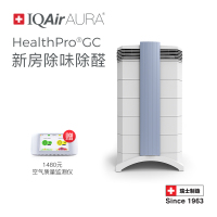 瑞士IQAir AURA HealthPro GC空气净化器新房除味 家用型除甲醛