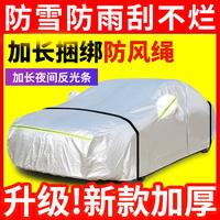 丰田锐志皇冠凯美瑞2010/2011年2012老款汽车车衣车罩大遮阳