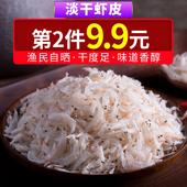 缘参堂淡干虾皮特级无盐宝宝粉补钙小虾米长岛海米即食干货500g