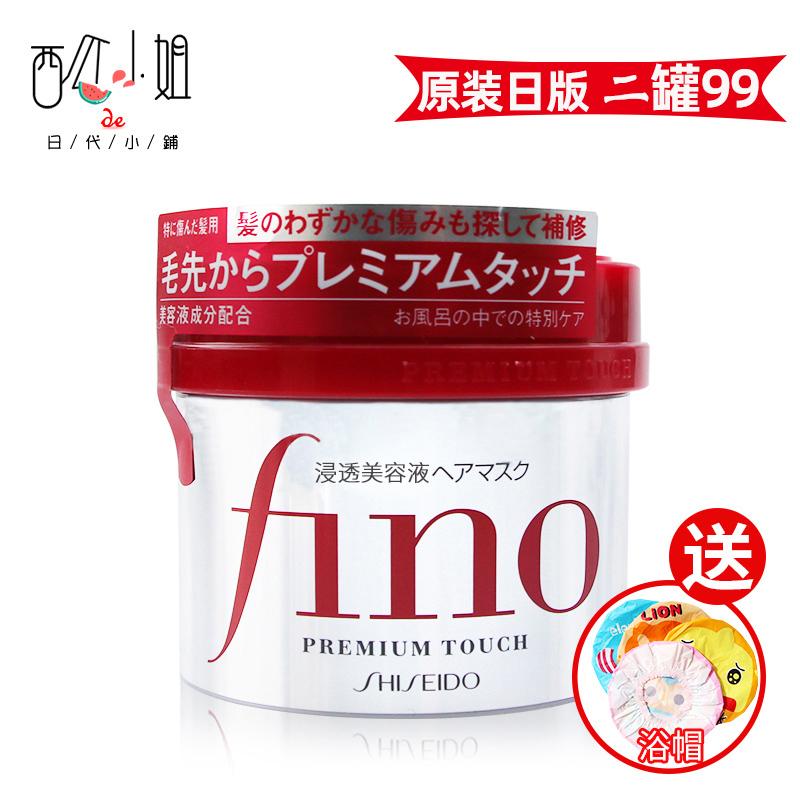 日本资生堂发膜fino倒膜营养修复改善毛躁护发素干枯顺滑保湿230g