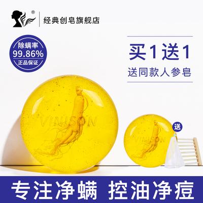 人参除螨虫皂硫磺海盐去螨虫洗脸香皂背面部深层清洁香味持久香型