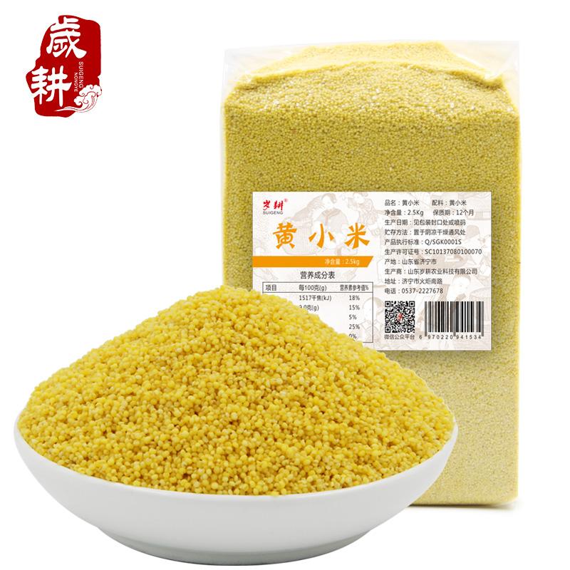 农家优质黄小米新米5斤包邮小黄米月子米小米粥五谷杂粮粗粮特产