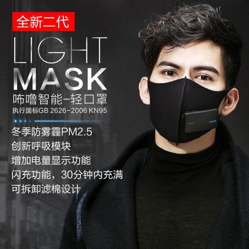 设谷 咘噜bulu二代智能口罩带风扇PM2.5主动送风防尘防雾霾花粉