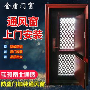 金盾门窗防盗门改装加装通风窗家用透气透风 门中门 纱窗门换气门