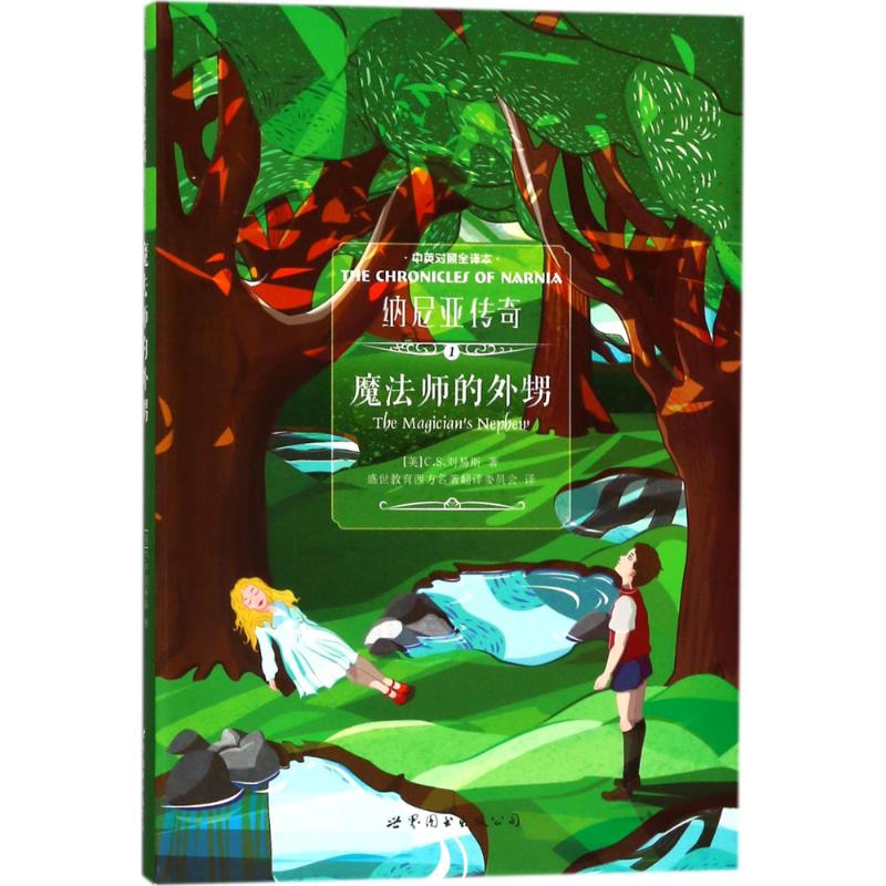 Внутриигровые ресурсы The legendary world Артикул 574661284563