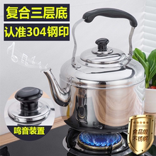 加厚304不锈钢大容量水壶鸣笛烧水壶燃气煤气电磁炉煲水壶开水壶