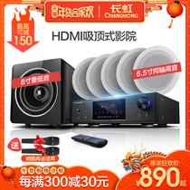 功放机DTS蓝牙4K家庭影院音箱套装家用木质音响5.1客厅HAX150哈士