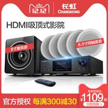 Changhong/长虹X9吸顶式5.1家庭影院音响套装电视家用客厅吊顶音箱环绕嵌入式重低音功放套装背景音乐蓝牙KTV