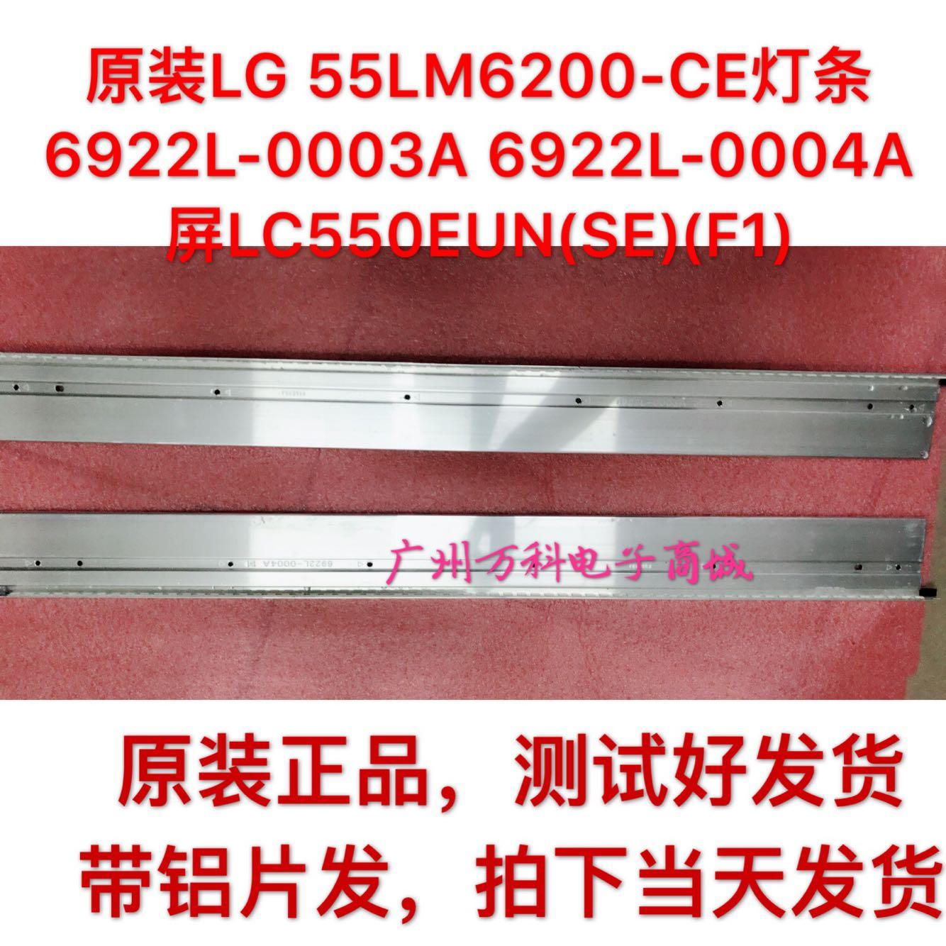 LG55LM6200-CE灯条6922L-0003A 6922L-0004A屏LC550EUN(SE)(F1)