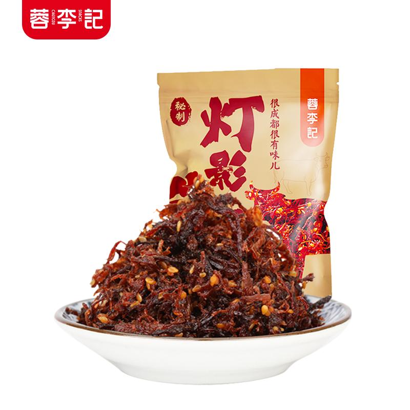 【第二份仅9元】蓉李记 灯影牛肉丝  成都小吃特产麻辣牛肉小零食
