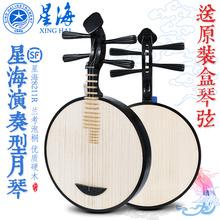北京星海初学入门月琴星海月琴大人儿童专业月琴8211R送盒子
