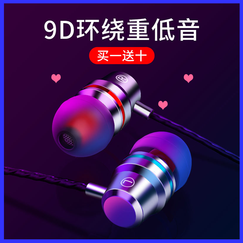 【爆】金属重低音耳机线华为OPPO VIVO手机耳机K歌入耳式耳塞通用