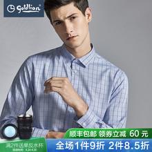 金利来2018秋新款男士柔顺纯棉含长绒棉方格商务休闲长袖衬衫XP