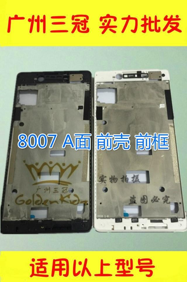 適用OPPO R8007機殼全套外殼 R1S手機前殼邊框屏框中框 玻璃后蓋