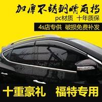 福特专用车窗雨眉改装晴雨挡汽车门窗户遮雨板17/18款防雨条雨档