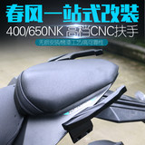Spring Wind 400NK modified 16 model17 18 models 650NK rear armrest aluminum horn horn armrest tail end wing
