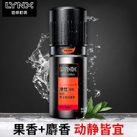 LYNX/ Ling Shi Emotional Men's Fragrance 150ml Passion Touching Perfume Spray Perfuming Body To Body odor