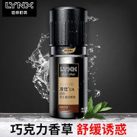 LYNX/ Ling Shi fragrance spray charm men's fragrance fragrance incentive chocolate vanilla boys fragrance body fragrance