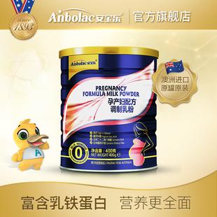 原罐进口孕妇奶粉400g含叶酸DHA乳铁蛋白 Anbolac安宝乐澳洲原装