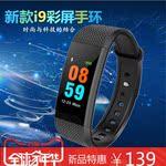 新款I9彩屏智能手环运动计步心率血氧血压睡眠监测深度防水大促版