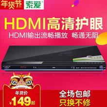 索爱 sa2020家用高清DVD影碟机 儿童CD VCD播放机HDMI机器